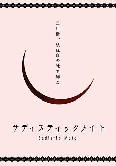 名前 変換 官能 小説