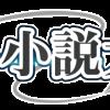 コンテスト | ネット小説大賞(旧:なろうコン)